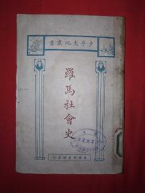 稀见孤本丨罗马社会史(全一册)中华民国13年初版!原版非复印件!详见描述和图片