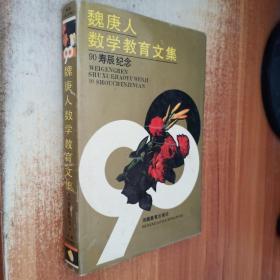 魏庚人数学教育文集