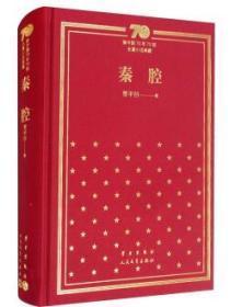 秦腔 精装版 新中国70年70部长篇小说典藏丛书 人民文学出版社