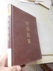 中国社会科学院学者文选:郑伟民集(精装)