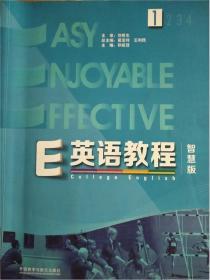 E英语教程(1智慧版附光盘)