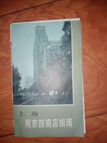 上海南京路商店指南