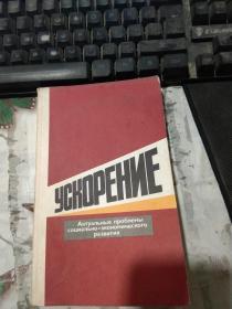 法文原版 YCKOPEHиE