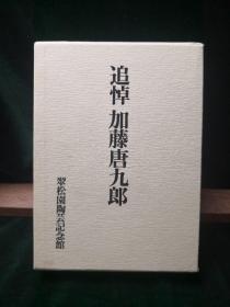 追悼 加藤唐九郎 翠松园陶艺纪念馆1987年
