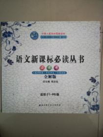 语文新课标必读丛书(全16册)