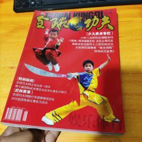 全球功夫(双月刊)2009年总第3.4期 + 2010年总5.6.7.8期 (6期 6本和售)实物图