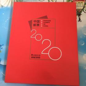 2020年中国邮政年册