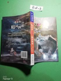 暗河汹涌 猫武士三部曲之2
