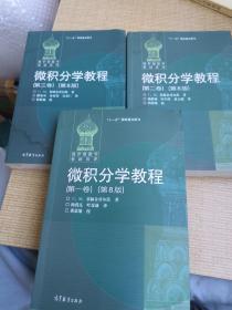 微积分学教程(第一卷第二卷第三卷)