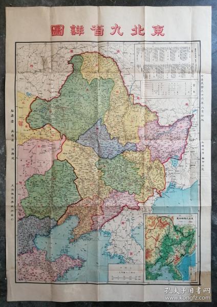 民国三十六年老地图:《东北九省详图》,抗战胜利后出版。