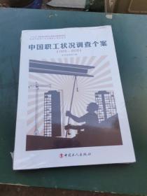 中国职工状况调查个案1978———2018