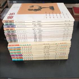 读书 (2000年1-12期缺5)(  2000年1-12期)