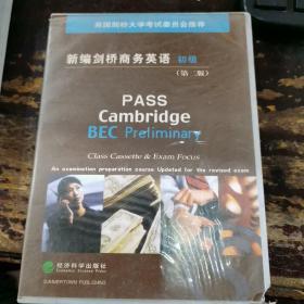 新编剑桥商务英语  初级  (第二版)磁带2盘