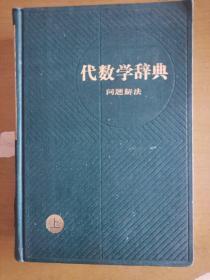 代数学辞典 问题解法 上册