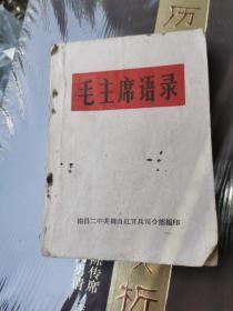 毛主席语录(南昌二中版) 保留了林彪语录 极罕见