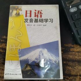 日语发音基础学习(磁带2盘)