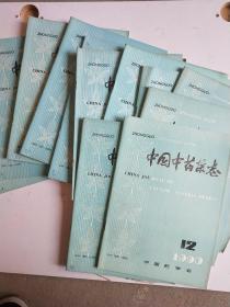 中国中药杂志(1990年 1-12期)