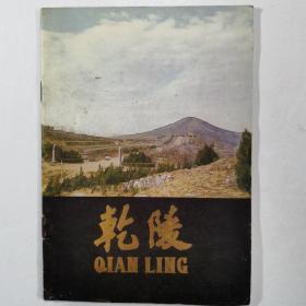 乾陵(张永祥编辑)