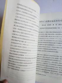 陕西省药学会药剂学术会议论文汇编