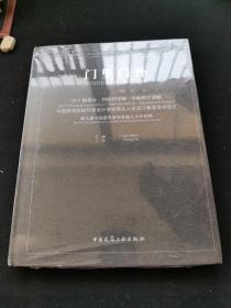 门里门外 2017创基金·四校四导师·实验教学课题 中国高等院校环境设计学科带头人论设计教育学术论文