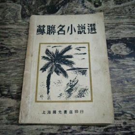 """极稀见民国初版一印""""精品文学""""《苏聨名小说选》,谢颂羔 编译,32开平装一册全。"""