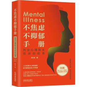 不焦虑不抑郁手册:执业心理医生告诉你的事