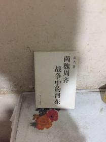 两魏周齐战争中的河东