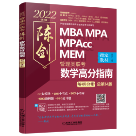 2022MBAMPAMPAccMEM管理类联考陈剑数学高分指南(共2册高分指南+解析分册管综数学必备教材,精讲视频)