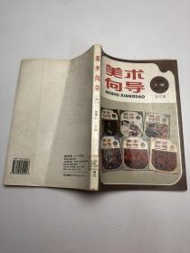 美术向导(1993年合订本1-6期)