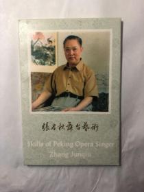 张君秋舞台艺术明信片 10张