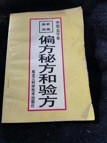 偏方秘方和验方(一版一印5000册)