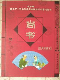 学生必读中国传统文化丛书:尚书