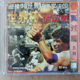 世界杯历史,英国足球一分钟一个进球VCD碟共两碟