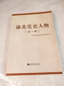 渝北党史人物(第一辑)