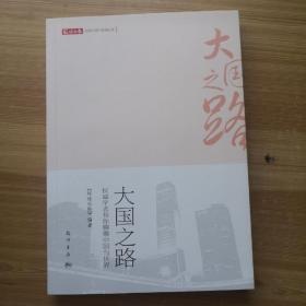 大国之路:权威学者和你聊聊中国与世界