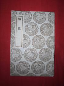 稀见老书丨蠕范(全一册)中华民国26年初版!原版非复印件!详见描述和图片