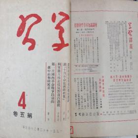 学习1950年第一卷5.第二卷1,1951年第四卷5.第五卷1.2.3.4期(共7期二年馆藏书合订本)