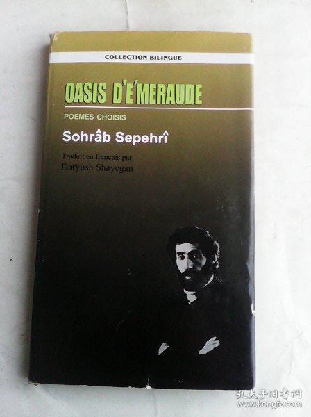 Oasis d'émeraude  :  Poemes  Choisis    法文原版    双语对照    铜版纸印刷  伊朗著名诗人Sohrab Sepehri诗集