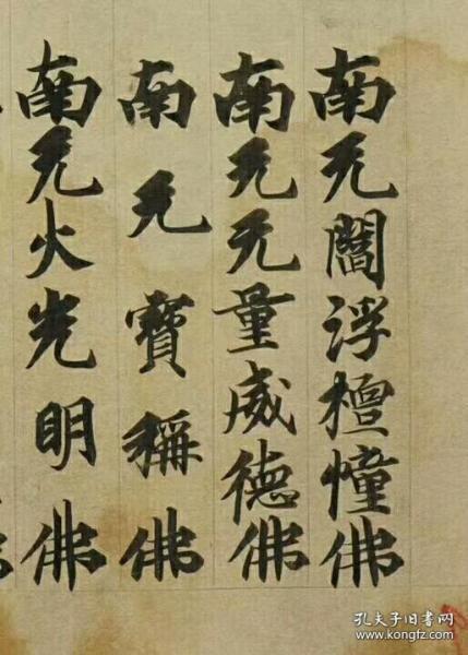 敦煌遗书写经海外馆藏1420佛名经卷第八。微喷印刷定制,概不退换。