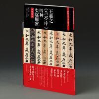 王羲之《兰亭序》四种实临解密  随书附赠专用兼毫毛笔一支