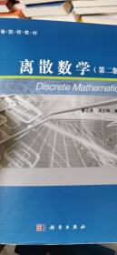 离散数学(第二版)