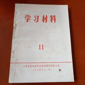 学习材料  11  劳动人民反孔斗争史话