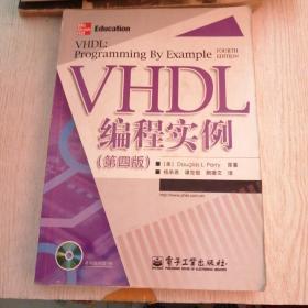 VHDL编程实例(第4版)划线