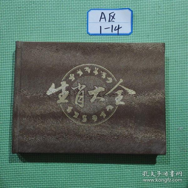 中国生肖邮票大全【看图发货】
