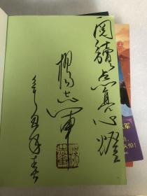 杨志军签名钤印➕题词《最后的獒王》,全3册,三本均题词