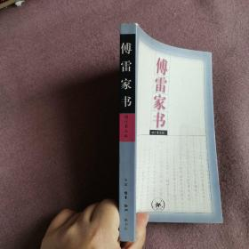 傅雷家书:增订第五版
