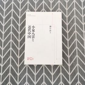 小泉八云と近代中国