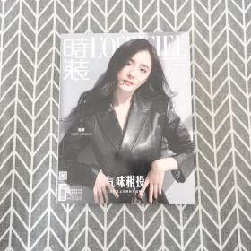 时装 2019年12 【封面杨幂】
