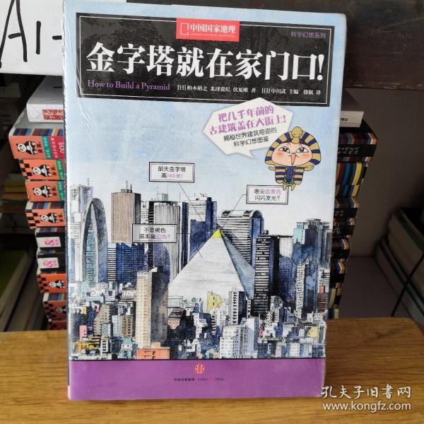 金字塔就在家门口!:中国国家地理科学幻想图鉴