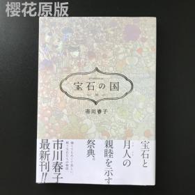 日文原版漫画 宝石の国(10) 宝石之国 10 市川 春子